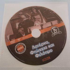 Λατέρνα, φτώχεια και φιλότιμο, Φίνος φιλμ dvd