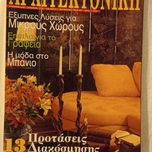 ΒΙΒΛΙΑ ΠΕΡΙΟΔΙΚΑ ΑΡΧΙΤΕΚΤΟΝΙΚΗ ΤΕΥΧΟΣ Νο4 1998