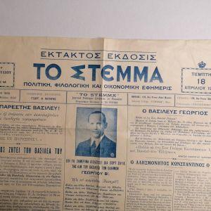 ΤΟ ΣΤΕΜΜΑ ΕΚΤΑΚΤΗ ΕΚΔΟΣΗ ΕΦΗΜΕΡΙΔΑ 18 Απριλίου 1935