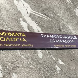 πινακίδα επιγραφή γαλβανιζέ