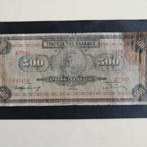 Χαρτ/σμα 500 δρχμ.1932