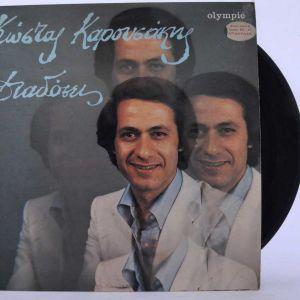 Vinyl LP - Καρουσάκης  Κώστας - Διαδόσεις