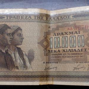 10000Δραχμαι1942