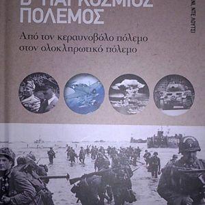 Β΄ Παγκόσμιος Πόλεμος: Από τον κεραυνοβόλο πόλεμο στον ολοκληρωτικό πόλεμο