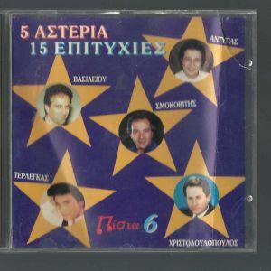 CD - 5 ΑΣΤΕΡΙΑ - 15 ΕΠΙΤΥΧΙΕΣ (ΛΑΪΚΑ ΔΙΑΦΟΡΑ)