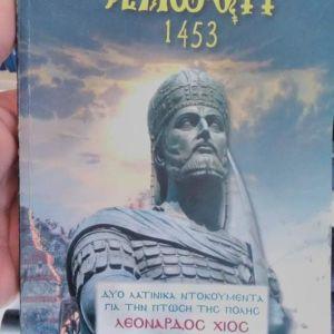 Βιβλία βυζαντινής ιστορίας