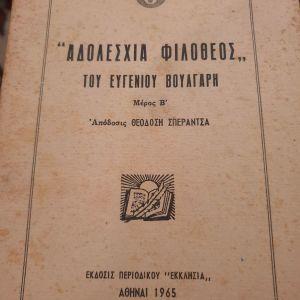 Αδολεσχια Φιλοθέος του Ευγένιου Βουλγαρη