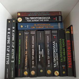 10αδες βιβλία Λιακόπουλου από την σειρά γιατί και πως ζουν ανάμεσα μας