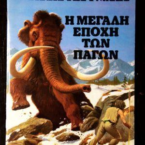 Τα βιβλία της γνώσης (ΡΕΚΟΣ) Παιδικές Εγκυκλοπαίδειες