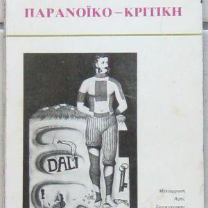 Σαλβαντόρ Νταλί - Παρανοϊκο-κριτική