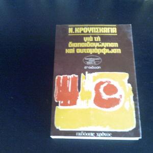 Ν. Κρούπσκαγια Για τη διαπαιδαγώγηση και αυτομόρφωση
