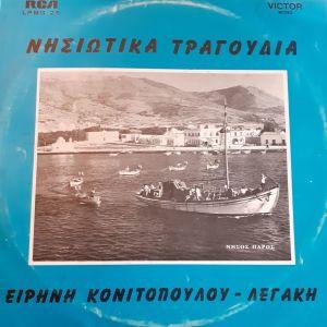 ΔΙΣΚΟΣ ΒΙΝΥΛΙΟΥ Ειρήνη Κονιτοπούλου-Λεγάκη