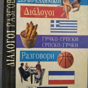 Διάλογοι στα Σέρβικα-Ελληνικά