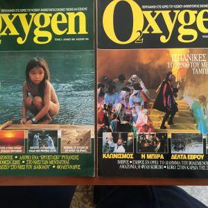 Περιοδικά  OXYGEN