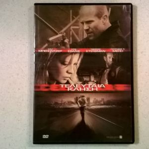DVD ( 1 ) Τελευταία κλήση