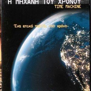 Η Μηχανή Του Χρόνου - Time Machine - Ένα Επικό Ταξίδι Στο Χρόνο DVD