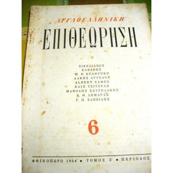 angloelliniki epitheorisi