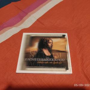 """Ελένη Τσαλιγοπούλου """"Αλλάζει Κάθε Που Βραδυάζει"""" CD"""