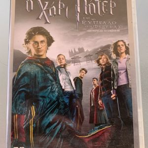 Harry Potter and goblet of fire αυθεντικό dvd