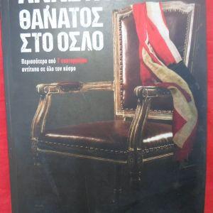 ΘΑΝΑΤΟΣ ΣΤΟ ΟΣΛΟ