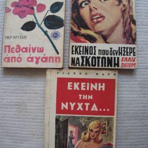 ΒΙΒΛΙΑΡΑΚΙΑ ΤΣΕΠΗΣ- ΒΙΠΕΡ