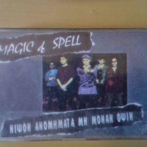 Κασετα ηχου 1995  Magic De Spell - Νίψον Ανομήματα Μη Μόναν Όψιν ,αυθεντικη Eros Music