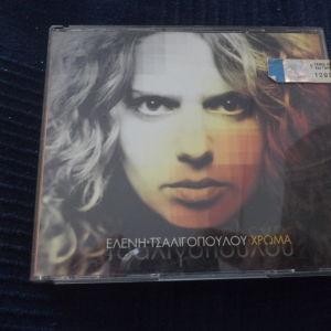ΕΛΕΝΗ ΤΣΑΛΙΓΟΠΟΥΛΟΥ – ΧΡΩΜΑ  2 CD + DVD - SPECIAL ΕΚΔΟΣΗ 2003