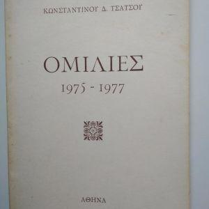 Ομιλίες 1975-1977, Κωνσταντίνου Δ. Τσάτσου