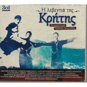 3 CD / Η ΛΕΒΕΝΤΙΆ ΤΗΣ ΚΡΗΤΗΣ