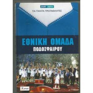 ΕΘΝΙΚΗ ΟΜΑΔΑ ΠΟΔΟΣΦΑΙΡΟΥ-ΒΙΒΛΙΟ +DVD