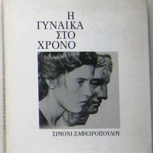 Σιμόνι Ζαφειροπούλου - Η γυναίκα στο χρόνο