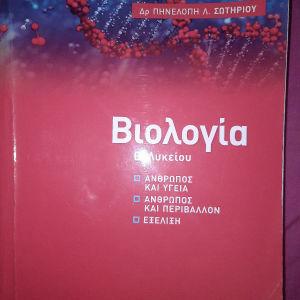 Βιολογία Β λυκείου-Γ λυκείου κατεύθυνση Υγείας !