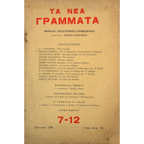 ta nea grammata  7-12 - 1939