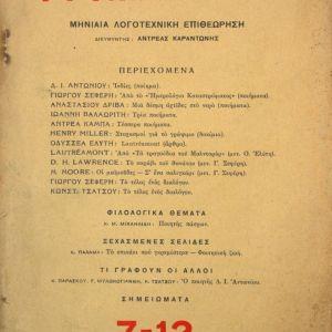 Τα Νέα Γράμματα  7-12 - 1939