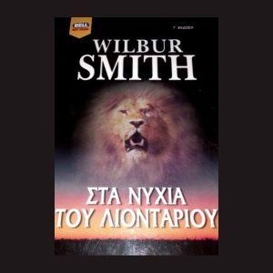 Wilbur Smith Στα νύχια του λιονταριού
