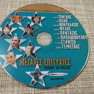 CD *ΜΕΓΑΛΕΣ ΕΠΙΤΥΧΙΕΣ.* ΕΛΛΗΝΙΚΑ ΤΡΑΓΟΥΔΙΑ.