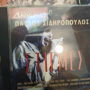 CD διφωνο Παυλος Σιδηρόπουλος στιγμές