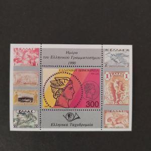 1990.Ημερα Ελληνικου γραμματόσημου