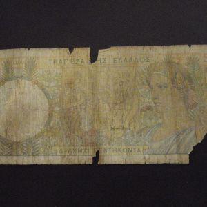 ΧΑΡΤΟΝΟΜΙΣΜΑΤΑ ΝΟΜΙΣΜΑΤΑ ΠΑΛΙΑ 50 ΔΡΑΧΜΕΣ 1935