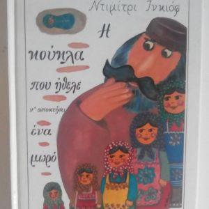 Παιδικό βιβλίο ''Η κούκλα που ήθελε ν'αποκτήσει ένα μωρό ''