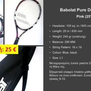 """Ρακέτα τένις Babolat Junior 25"""""""