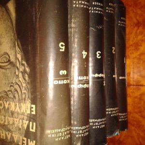 Παιδαγωγική εγκυκλοπαίδεια
