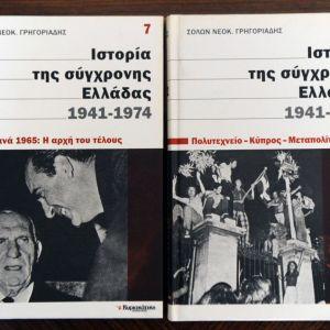 Ιστορία της σύγχρονης Ελλάδας 1941-1974 (Τόμος 7 και τόμος 12)