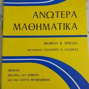 Ανώτερα μαθηματικά: ακαδημαϊκό σύγγραμμα