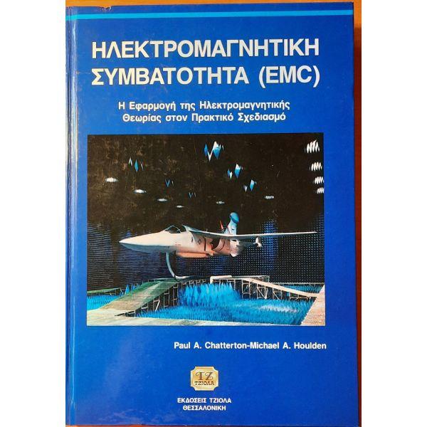 ilektromagnitiki simvatotita (EMC)