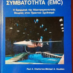 Ηλεκτρομαγνητική Συμβατότητα (EMC)