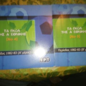 DVD ΤΑ ΓΚΟΛ ΤΗΣ Α ΕΘΝΙΚΗΣ 1982-1983 2 DVD