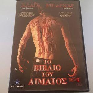 Κλάίβ Μπάρκερ - Το βιβλίο του αίματος dvd