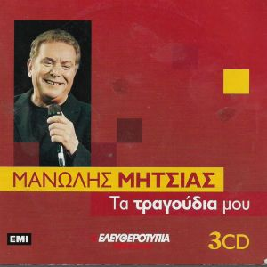 3 CD /ΜΑΝΩΛΗΣ ΜΗΤΣΙΑΣ   / ΤΑ ΤΡΑΓΟΎΔΙΑ ΜΟΥ  / ORIGINAL