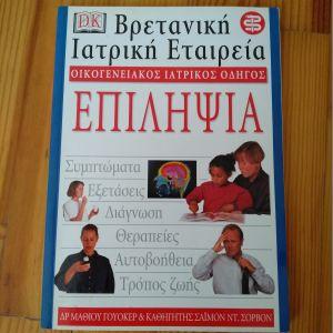 Βιβλίο για την επιληψία